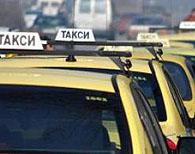 Големи отстъпки за таксиметрови компании